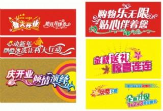慶開業購物矢量圖圖片