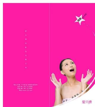 爱兰缔化妆品海报图片
