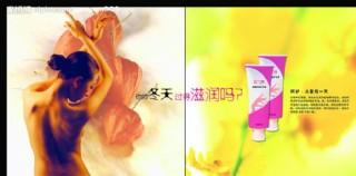 爱兰缔化妆品画册图片