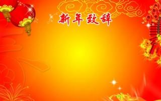 新春背景图片
