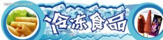 冷凍食品吊牌圖片