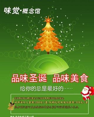 圣誕大餐宣傳海報模板圖片