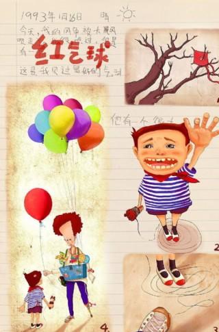 红气球图片